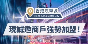 Hong Kong Motor City